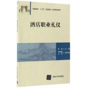 酒店职业礼仪(普通高校十三五规划教材)/旅游管理系列