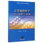 计算机图形学(VC++实现第2版高等学校计算机专业规划教材)