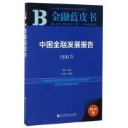 中国金融发展报告(2017)/金融蓝皮书