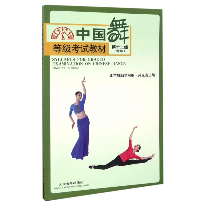 中国舞等级考试教材(第12级青年)