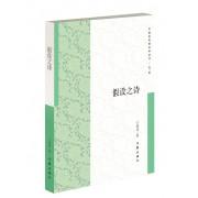 假设之诗/中国多民族文学丛书
