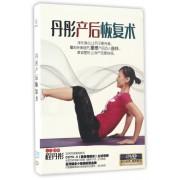 DVD丹彤产后恢复术