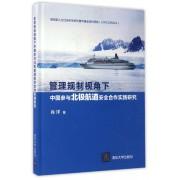 管理规制视角下中国参与北极航道安全合作实践研究(精)