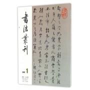 书法丛刊(2017年第1期总第155期)