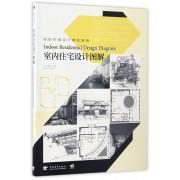 室内住宅设计图解(国际环境设计精品教程)