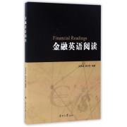 金融英语阅读