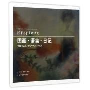 国画语言日记