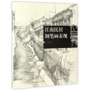 江南民居钢笔画表现
