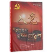 DVD入党(发展党员工作动漫片)