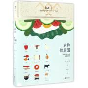 食物信息图(看得见味道的食物百科)(精)