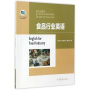 食品行业英语(职业教育行业英语立体化系列教材)
