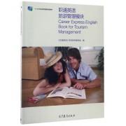 职通英语旅游管理模块(十二五职业教育国家规划教材)