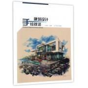 建筑设计手绘技法