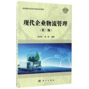 现代企业物流管理(第2版物流管理专业新形态精品系列教材)