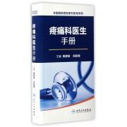 疼痛科医生手册/全国县级医院系列实用手册