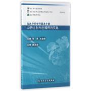 中药注射剂合理用药实践/临床中药学科服务手册