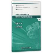 常用中药合理用药实践(4)/临床中药学科服务手册