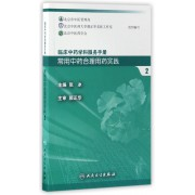 常用中药合理用药实践(2)/临床中药学科服务手册