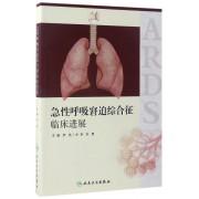 急性呼吸窘迫综合征临床进展