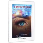 干眼治疗的2020
