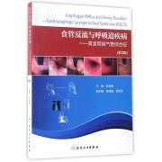 食管反流与呼吸道疾病--胃食管喉气管综合征(第2版)