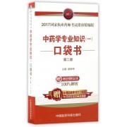 中药学专业知识<一>口袋书(第2版2017国家执业药师考试指南精编版)
