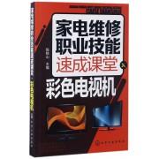 家电维修职业技能速成课堂(彩色电视机)