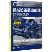 机械设备振动故障监测与诊断(第2版)