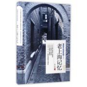 带着文化游名城--老上海记忆