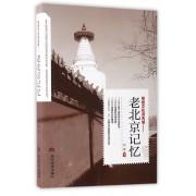 带着文化游名城--老北京记忆