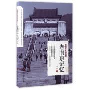 带着文化游名城--老南京记忆