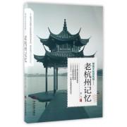 带着文化游名城--老杭州记忆