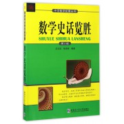 数学史话览胜(第2版)/中学数学拓展丛书