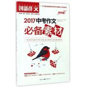 2017中考作文必备素材(初中版)