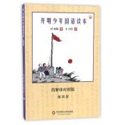 开明少年国语读本(简繁体对照版第4册)