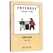 开明少年国语读本(简繁体对照版第2册)
