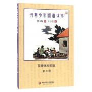 开明少年国语读本(简繁体对照版第3册)