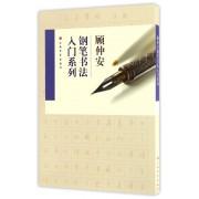 顾仲安钢笔书法入门系列(共4册)