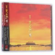 CD紫禁城(再版)