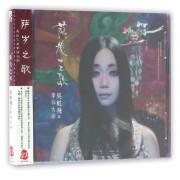 CD吴虹飞幸福大街萨岁之歌(再版)