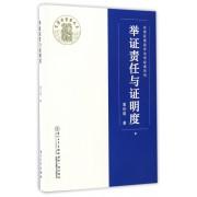 举证责任与证明度/台湾民事程序法学经典系列