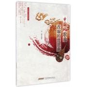 中国风歌曲改编的琵琶曲/中国梦之音系列