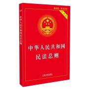 中华人民共和国民法总则(最新版实用版)