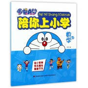 数学(3)/哆啦A梦陪你上小学