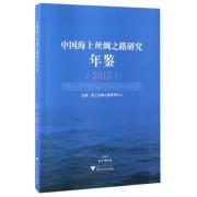 中国海上丝绸之路研究年鉴(2015)