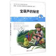 宝葫芦的秘密/青少年美绘版经典名著书库