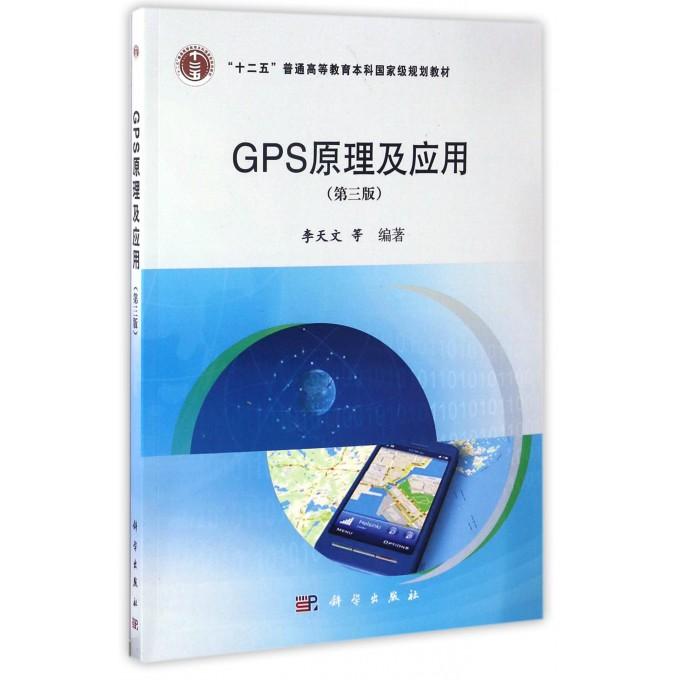 GPS原理及应用(第3版十二五普通高等教育本科国家级规划教材)