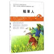 稻草人/青少年美绘版经典名著书库