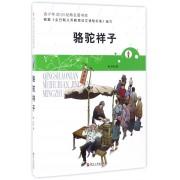 骆驼祥子/青少年美绘版经典名著书库