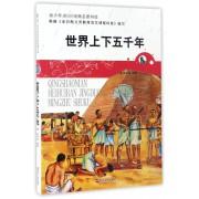 世界上下五千年/青少年美绘版经典名著书库
